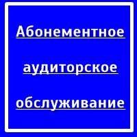 abonementnoe-auditorskoe-obsluzhivan