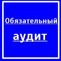 obyazatelnyj-audit