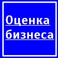 ocenka_biznesa