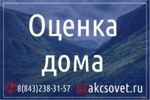 ocenka_doma_kazan