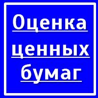 otsenka-tsennyh-bumag