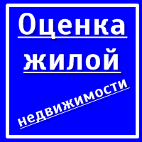 otsenka-zhiloj-nedvizhimosti