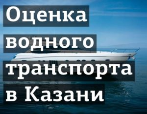 Оценка водного транспорта в Казани
