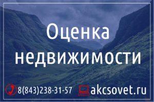 Оценка недвижимости Казань